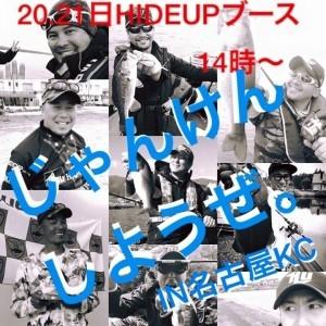 hideup ボンバー ブログ写真 2016/02/18