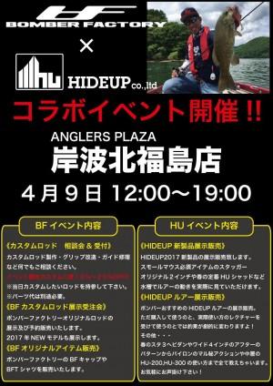 hideup ボンバー ブログ写真 2017/04/08