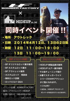 hideup ボンバー ブログ写真 2014/04/08