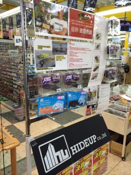 hideup ボンバー ブログ写真 2014/09/12