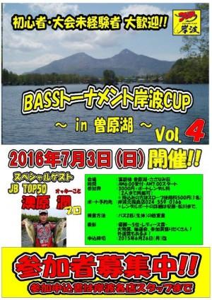 hideup ボンバー ブログ写真 2016/06/30