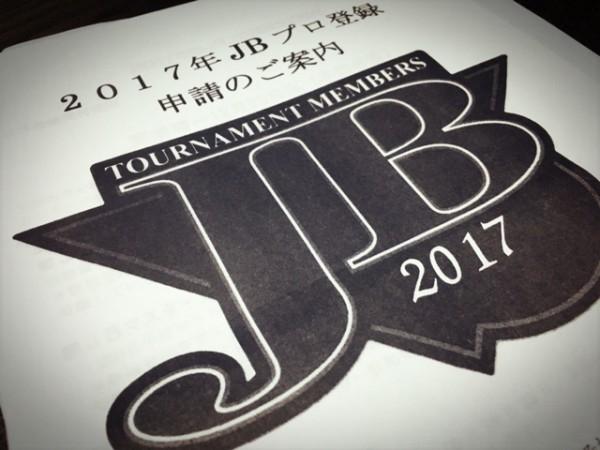 hideup ボンバー ブログ写真 2016/11/24