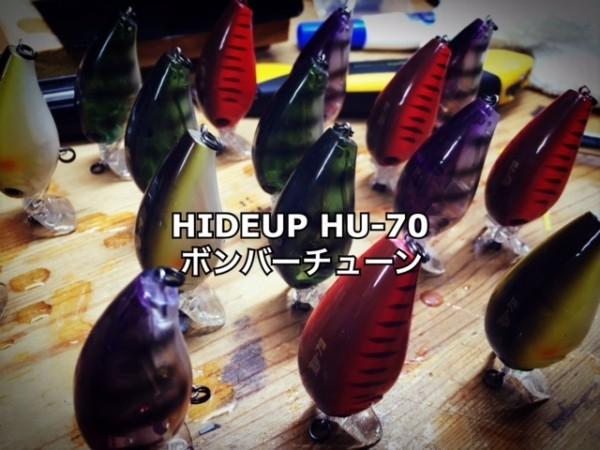 hideup ボンバー ブログ写真 2017/02/12