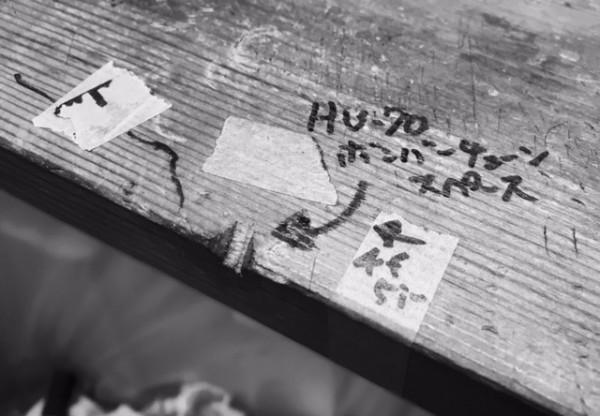 hideup ボンバー ブログ写真 2016/02/03