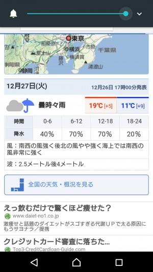 hideup 板山雅樹  ブログ写真 2016/12/26