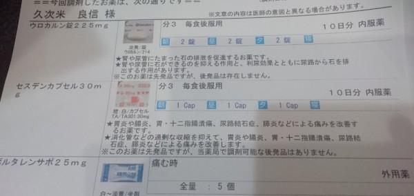 hideup 久次米良信 ブログ写真 2017/07/13