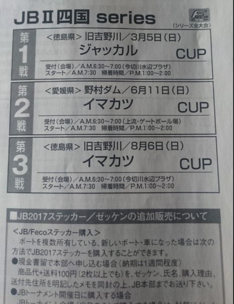 hideup 久次米良信 ブログ写真 2017/02/08