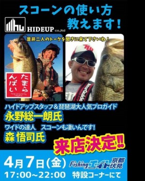 hideup 久次米良信 ブログ写真 2017/04/01