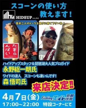 hideup 久次米良信 ブログ写真 2017/04/07