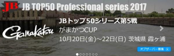 hideup 久次米良信 ブログ写真 2017/10/19