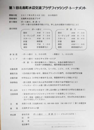 hideup 久次米良信 ブログ写真 2017/09/14