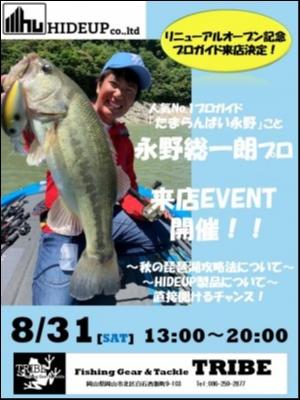 hideup 松本泰明 ブログ写真 2019/09/03