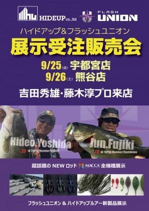 hideup 美濃島健二 ブログ写真 2015/08/23