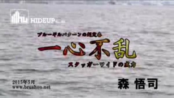 hideup 森悟司 ブログ写真 2015/05/29