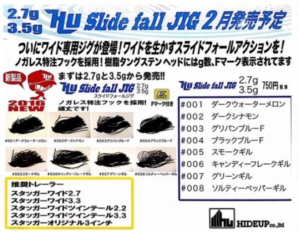 hideup 森悟司 ブログ写真 2016/01/09