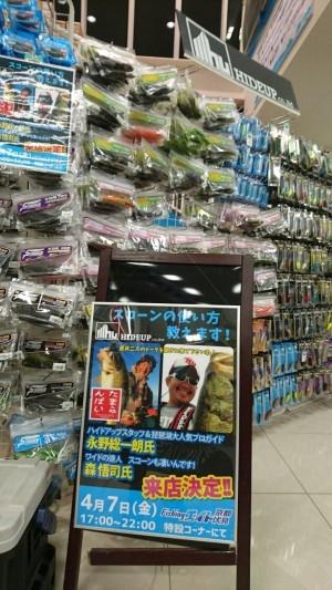hideup 森悟司 ブログ写真 2017/04/08
