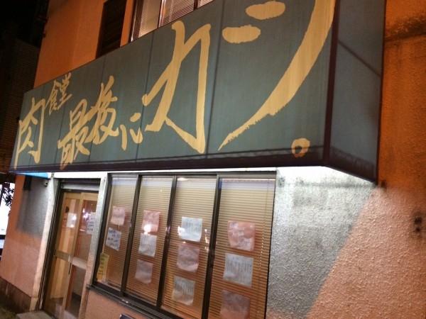 hideup 森悟司 ブログ写真 2014/02/28