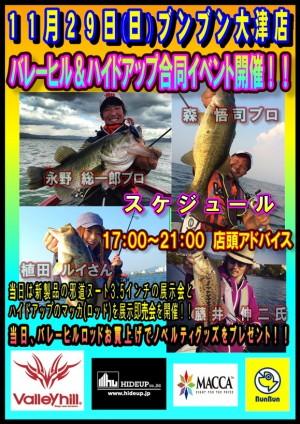 hideup 森悟司 ブログ写真 2015/11/27