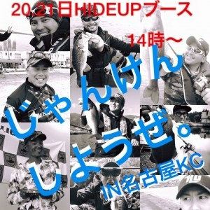 hideup 森悟司 ブログ写真 2016/02/19