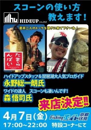 hideup 森悟司 ブログ写真 2017/04/01