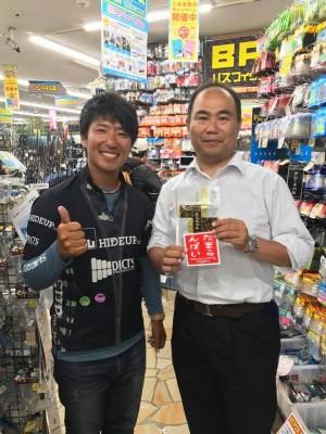 hideup 永野総一朗 ブログ写真 2017/05/31
