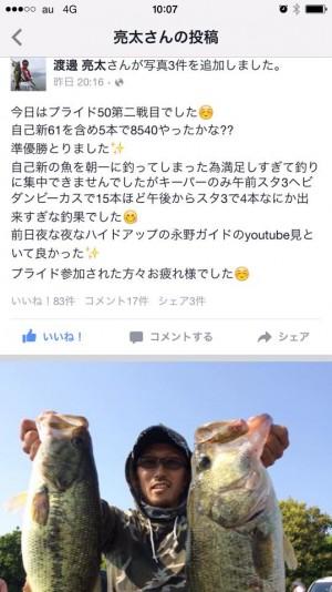 hideup 永野総一朗 ブログ写真 2016/05/23