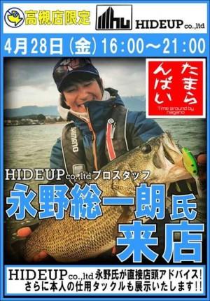 hideup 豌ク驥守キ丈ク€譛� 繝悶Ο繧ー蜀咏悄 2017/04/25