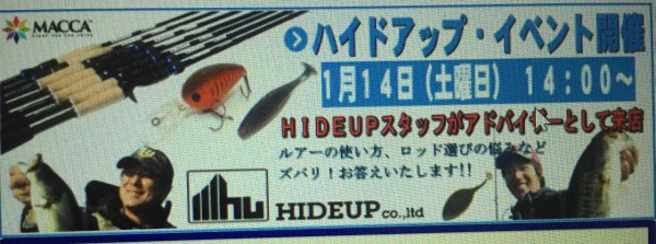 hideup 永野総一朗 ブログ写真 2017/01/14