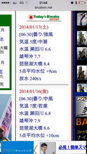 hideup 永野総一朗 ブログ写真 2015/01/19