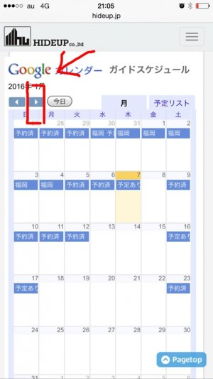 hideup 豌ク驥守キ丈ク€譛� 繝悶Ο繧ー蜀咏悄 2016/01/07