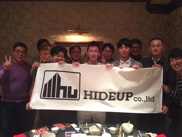 hideup 永野総一朗 ブログ写真 2017/02/01