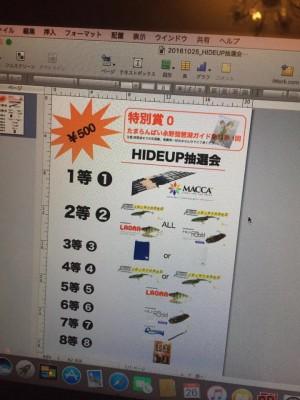 hideup 永野総一朗 ブログ写真 2016/10/27