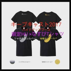 hideup 永野総一朗 ブログ写真 2017/02/16