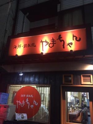 hideup 永野総一朗 ブログ写真 2017/02/14