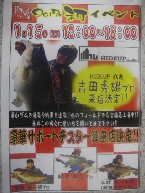 hideup 豌ク驥守キ丈ク€譛� 繝悶Ο繧ー蜀咏悄 2017/01/15