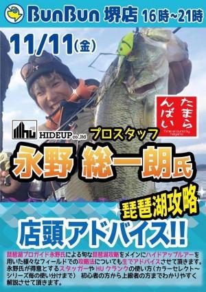 hideup 永野総一朗 ブログ写真 2016/10/25