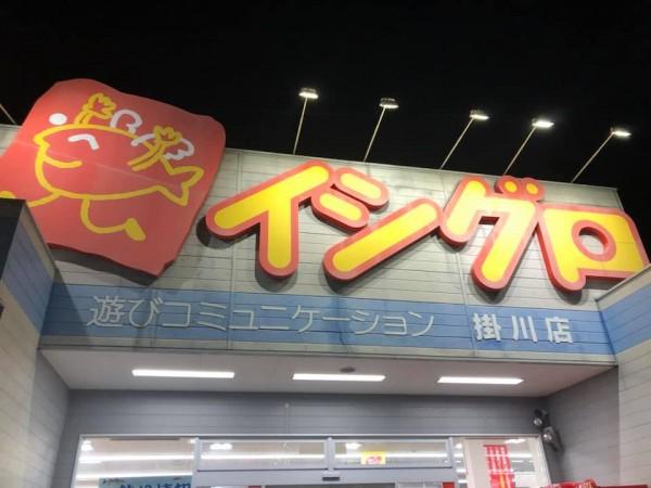 hideup 永野総一朗 ブログ写真 2019/09/23