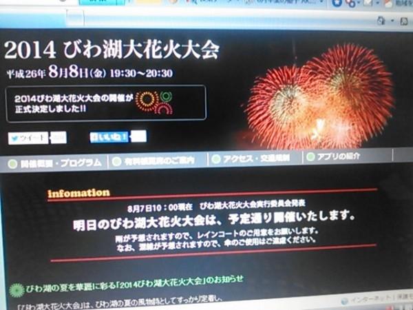 hideup 乃村弘栄 ブログ写真 2014/08/08