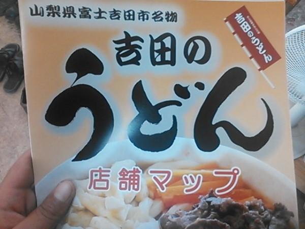 hideup 乃村弘栄 ブログ写真 2014/07/19