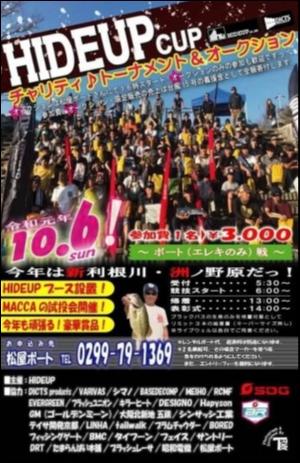 hideup 坂田泰信 ブログ写真 2019/09/29