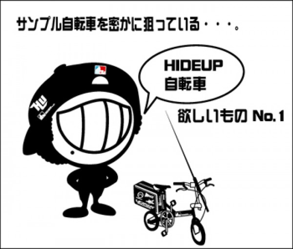 hideup 重行知明 ブログ写真 2013/02/12