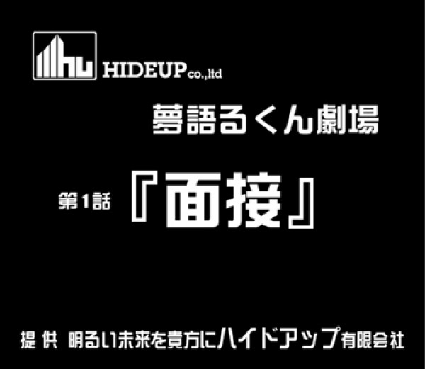 hideup 重行知明 ブログ写真 2013/02/15