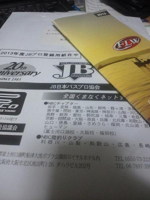 hideup 鈴木利忠 ブログ写真 2012/12/10