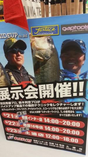 hideup 鈴木利忠 ブログ写真 2013/06/16