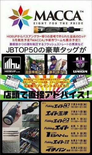 hideup 横山直人 ブログ写真 2015/07/31