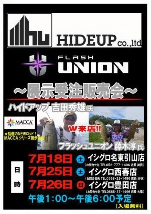 hideup 横山直人 ブログ写真 2015/06/26