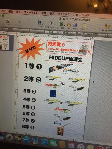 hideup 横山直人 ブログ写真 2016/10/26