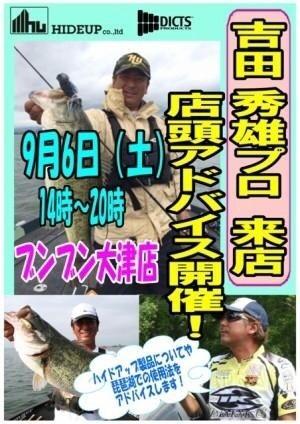hideup 讓ェ螻ア逶エ莠コ 繝悶Ο繧ー蜀咏悄 2014/09/04