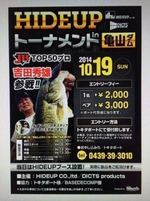 hideup 讓ェ螻ア逶エ莠コ 繝悶Ο繧ー蜀咏悄 2014/10/16