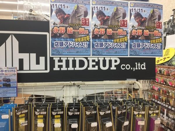 hideup 讓ェ螻ア逶エ莠コ 繝悶Ο繧ー蜀咏悄 2016/11/09